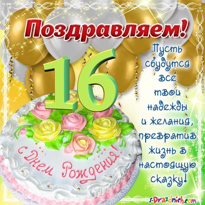день рождения внуку 16 лет стих