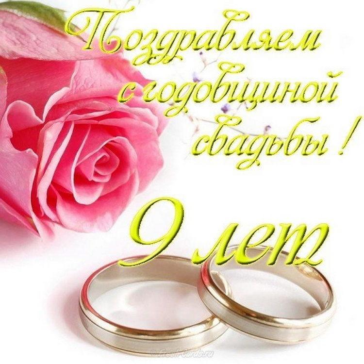 Открытки с 9 летием свадьбы: Картинки и Открытки с