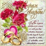 Поздравление свадьба картинка – Открытки с днем свадьбы, скачать бесплатно.