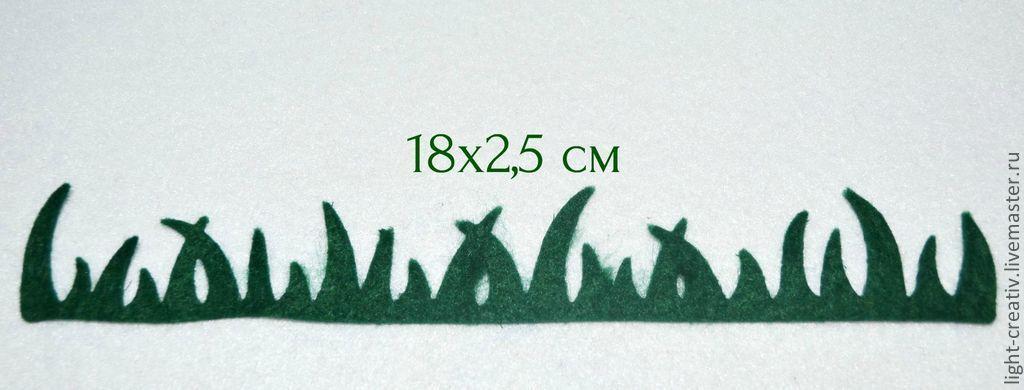 ef779880fb0 Трава из фетра – Вырубка из фетра