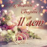 11 лет свадьбы открытка – С годовщиной свадьбы 11 лет красивые поздравления