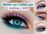 Как на фото сделать глаза голубые – Как сделать на фото голубые глаза