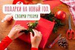 Новогодние красивые подарки – 30 необычных подарков на Новый год