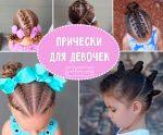 Прически на маленькие волосы для девочек – Прически для маленьких девочек — пошаговое фото причесок в садик