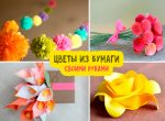 Самодельные цветы своими руками из бумаги – Цветы из бумаги своими руками: схемы и шаблоны