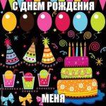 С днем рождения меня картинки на аву классные – Картинки на аву «С днем рождения, меня» (25 фото) |