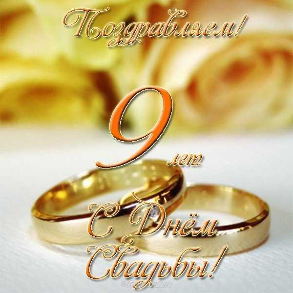 9 лет свадьбы поздравления картинки - Поздравления с