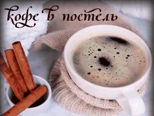 добро и кофе калининград