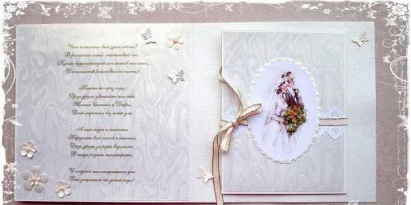 Поздравление жениху и невесте соски